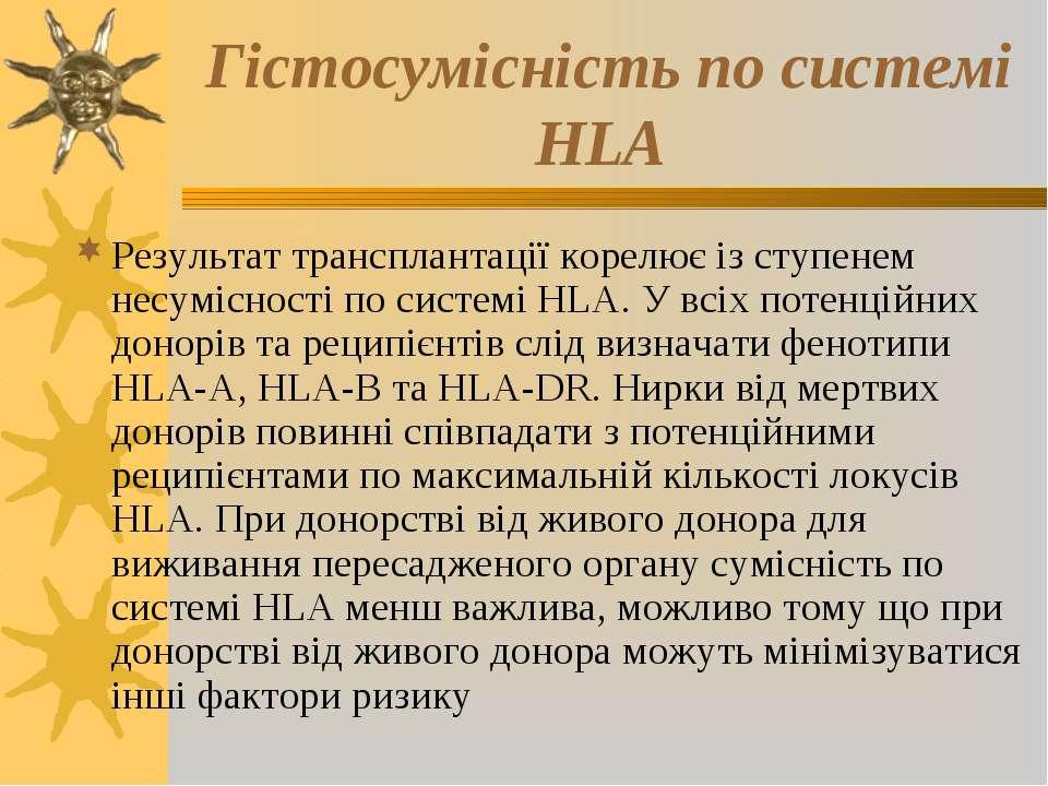 Гістосумісність по системі HLA Результат трансплантації корелює із ступенем н...