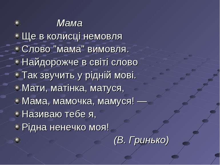 """Мама Ще в колисці немовля Слово """"мама"""" вимовля. Найдорожче в світі слово Так ..."""