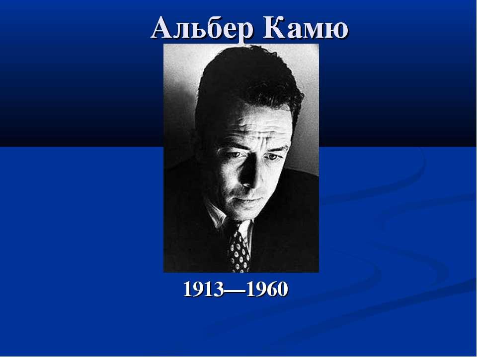 Альбер Камю 1913—1960