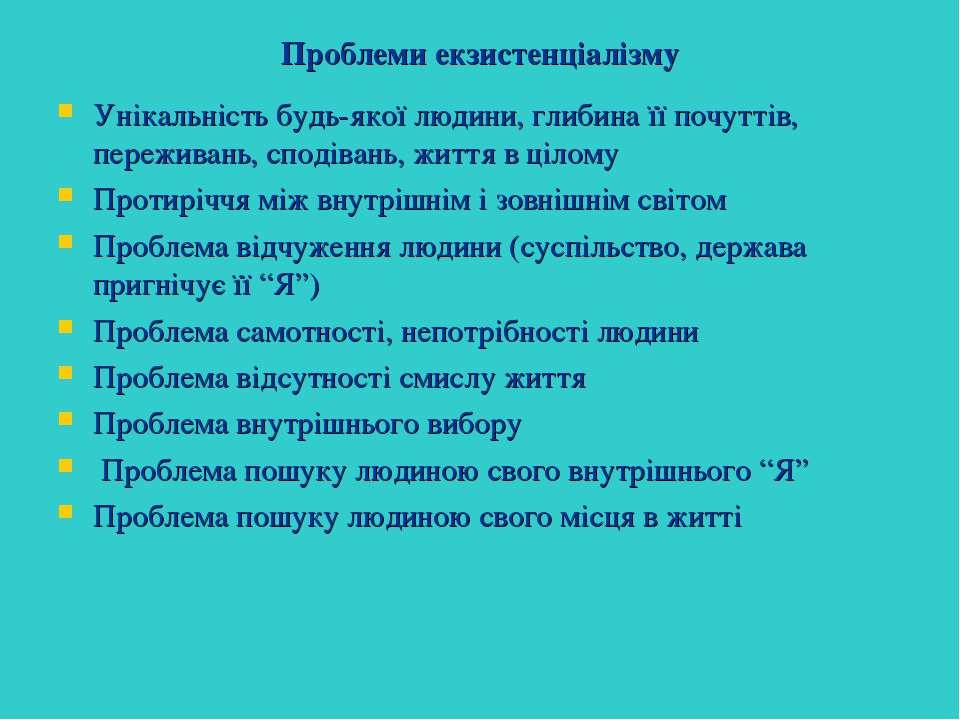 Проблеми екзистенціалізму Унікальність будь-якої людини, глибина її почуттів,...