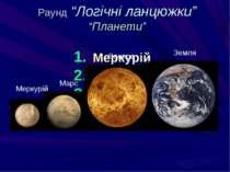 """Раунд """"Логічні ланцюжки"""" """"Планети"""" Меркурій Марс Земля Венера"""