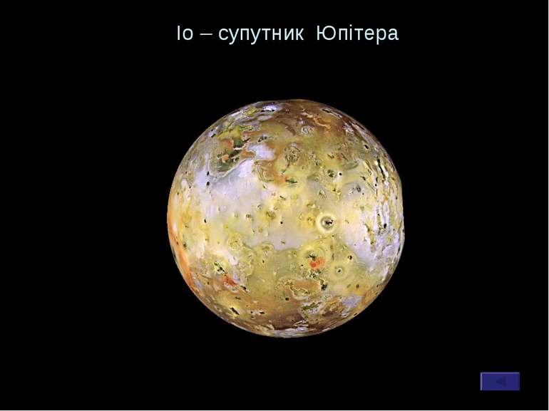 Іо – супутник Юпітера