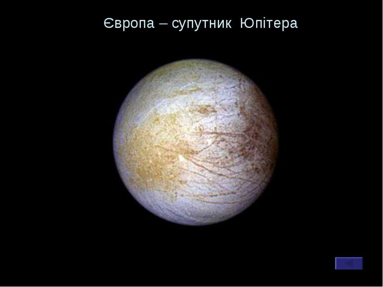 Європа – супутник Юпітера