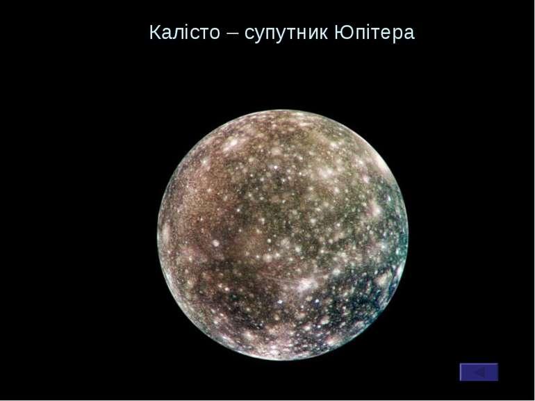 Калісто – супутник Юпітера