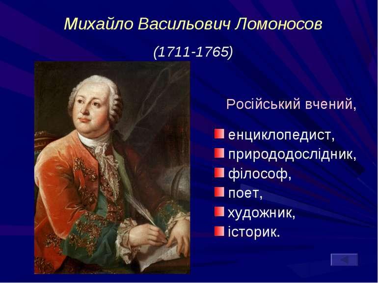 Михайло Васильович Ломоносов (1711-1765) Російський вчений, енциклопедист, пр...