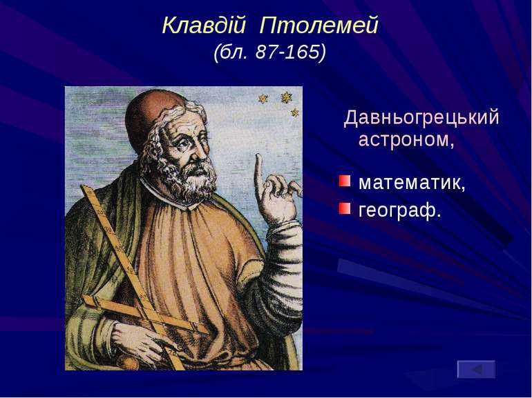 Клавдій Птолемей (бл. 87-165) Давньогрецький астроном, математик, географ.