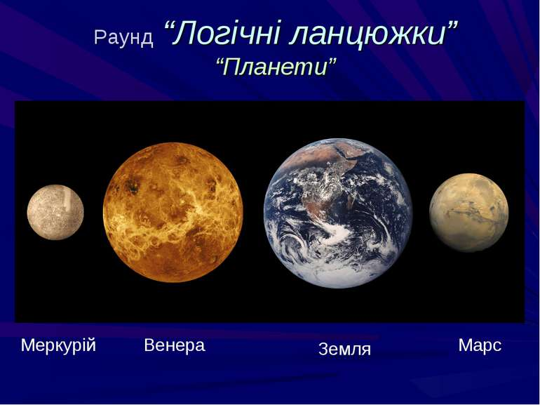 """Раунд """"Логічні ланцюжки"""" """"Планети"""" Марс Венера Земля Меркурій"""