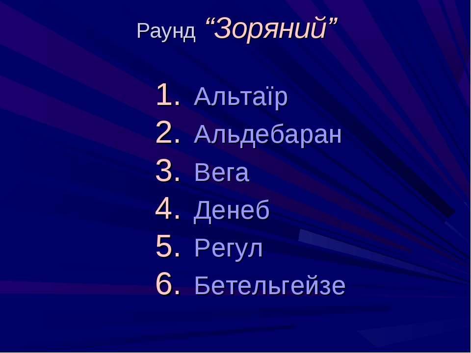 "Раунд ""Зоряний"" Альтаїр Альдебаран Вега Денеб Регул Бетельгейзе"