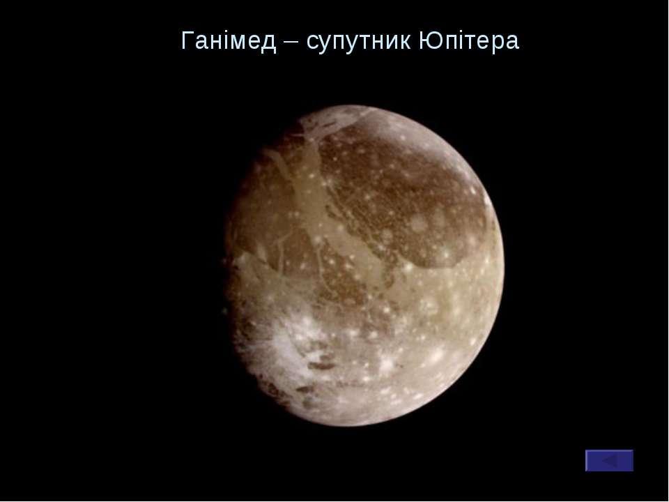 Ганімед – супутник Юпітера