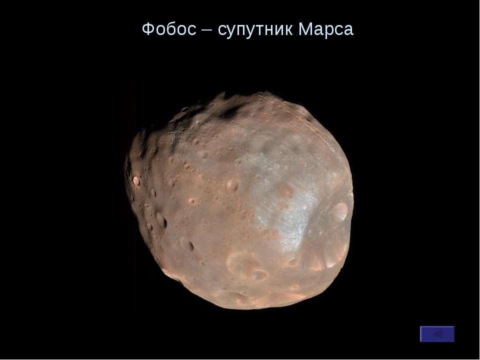 Фобос – супутник Марса