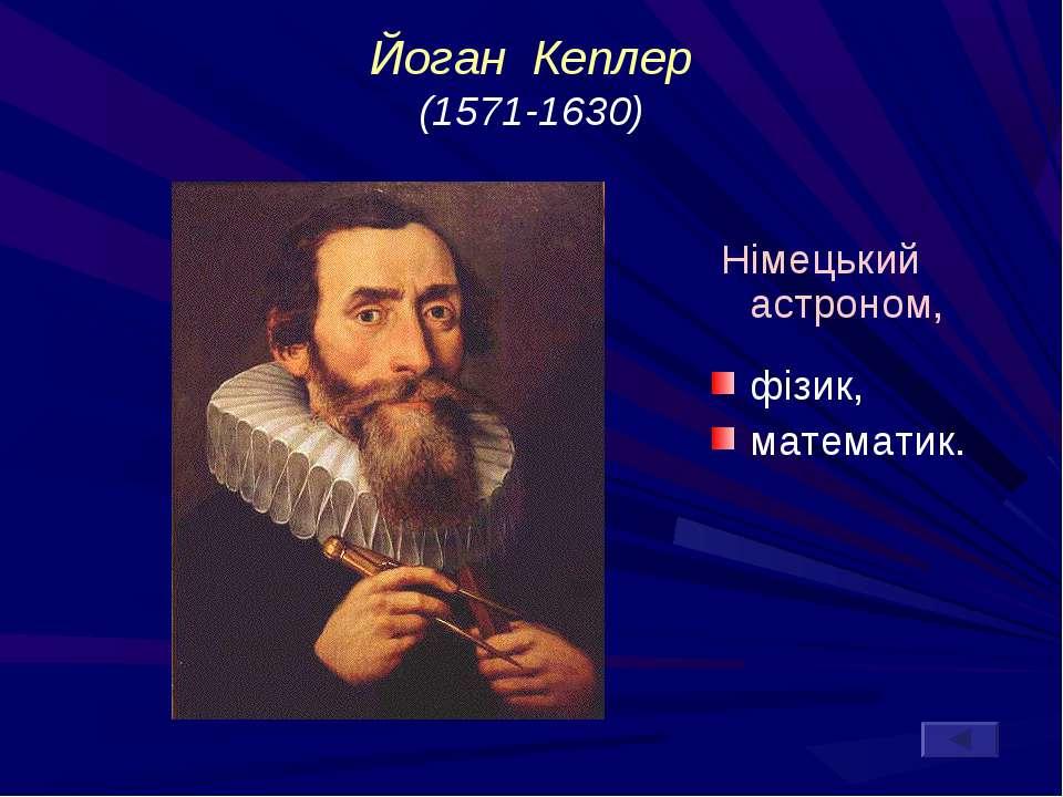 Німецький астроном, фізик, математик. Йоган Кеплер (1571-1630)