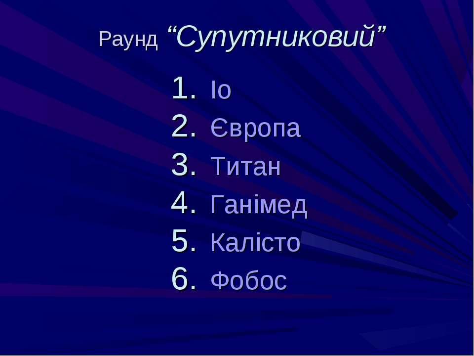 """Раунд """"Супутниковий"""" Іо Європа Титан Ганімед Калісто Фобос"""