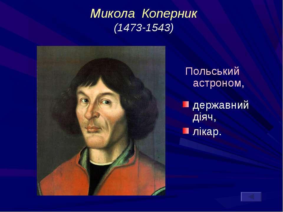 Польський астроном, державний діяч, лікар. Микола Коперник (1473-1543)