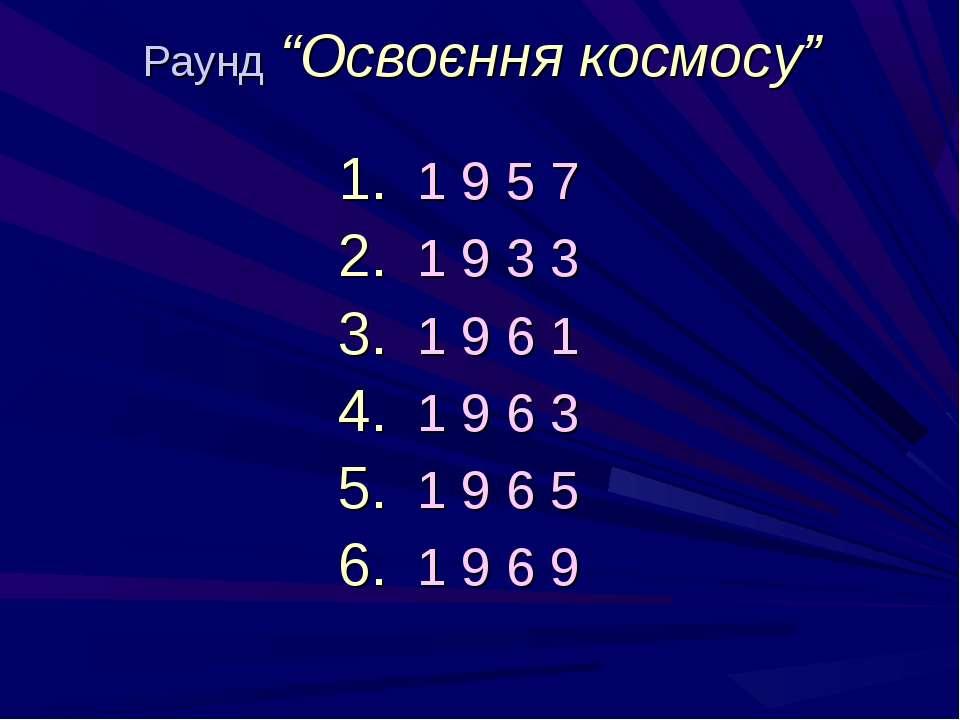 """Раунд """"Освоєння космосу"""" 1 9 5 7 1 9 3 3 1 9 6 1 1 9 6 3 1 9 6 5 1 9 6 9"""