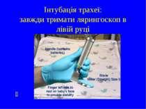 Інтубація трахеї: завжди тримати лярингоскоп в лівій руці