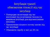Інтубація трахеї: обмеження гіпоксії під час інтубаці Попередня оксигенація п...