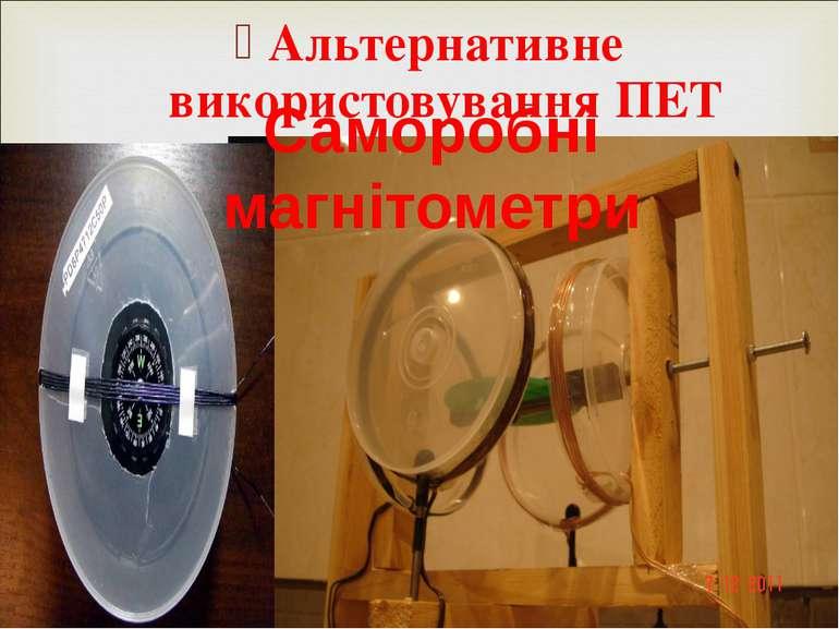 Альтернативне використовування ПЕТ Саморобні магнітометри