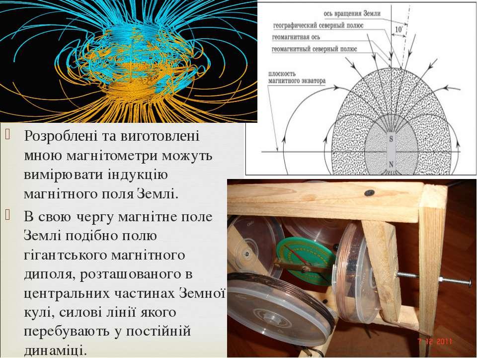 Розроблені та виготовлені мною магнітометри можуть вимірювати індукцію магніт...