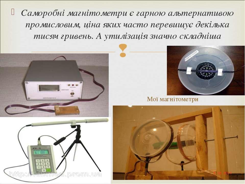 Мої магнітометри Саморобні магнітометри є гарною альтернативою промисловим, ц...