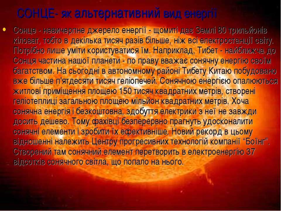 СОНЦЕ- як альтернативний вид енергії Сонце - невичерпне джерело енергії - щом...