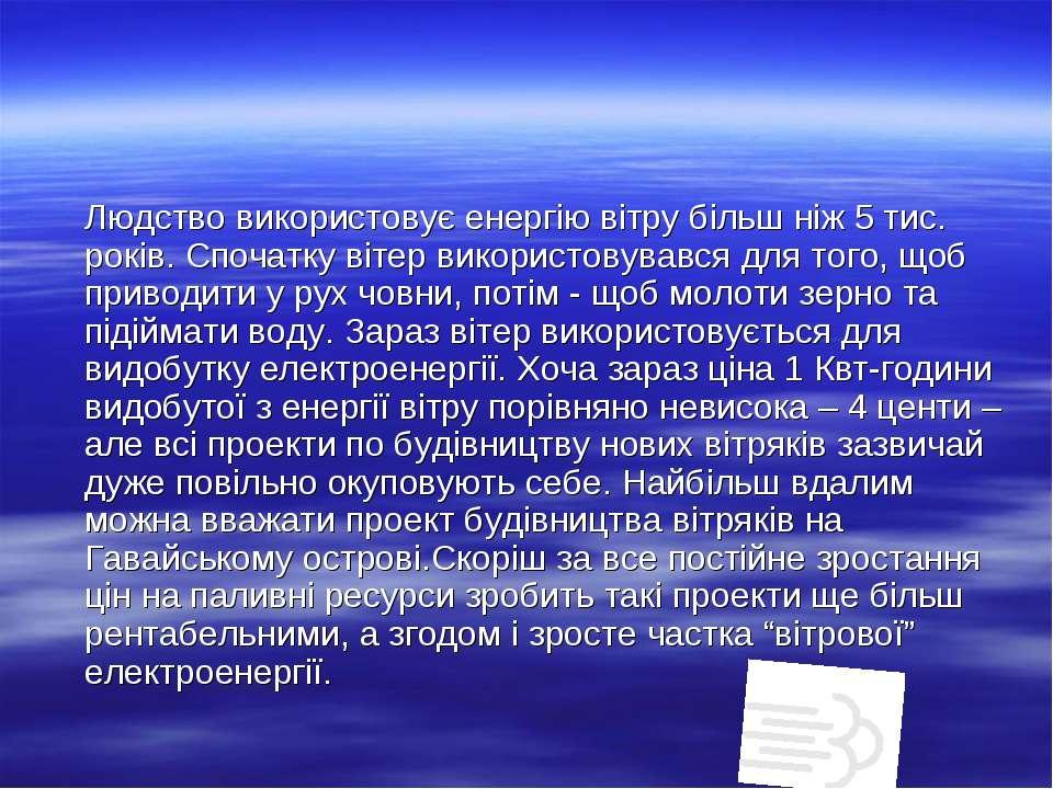 Людство використовує енергію вітру більш ніж 5 тис. років. Спочатку вітер вик...