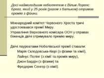 Міжнародний комітет Червоного Хреста тричі удостоювався премії Миру. Управлін...