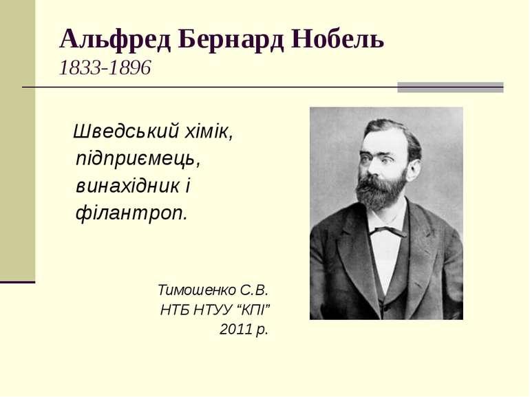 Альфред Бернард Нобель 1833-1896 Шведський хімік, підприємець, винахідник і ф...
