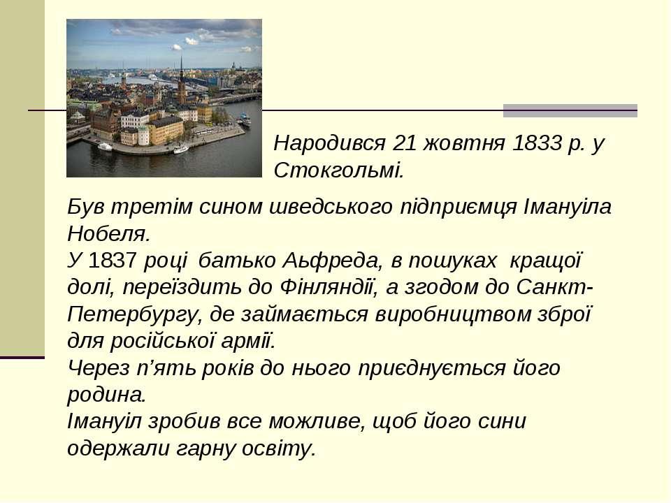 Народився 21 жовтня 1833 р. у Стокгольмі. Був третім сином шведського підприє...