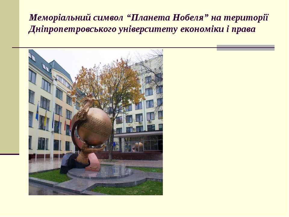 """Меморіальний символ """"Планета Нобеля"""" на території Дніпропетровського універси..."""