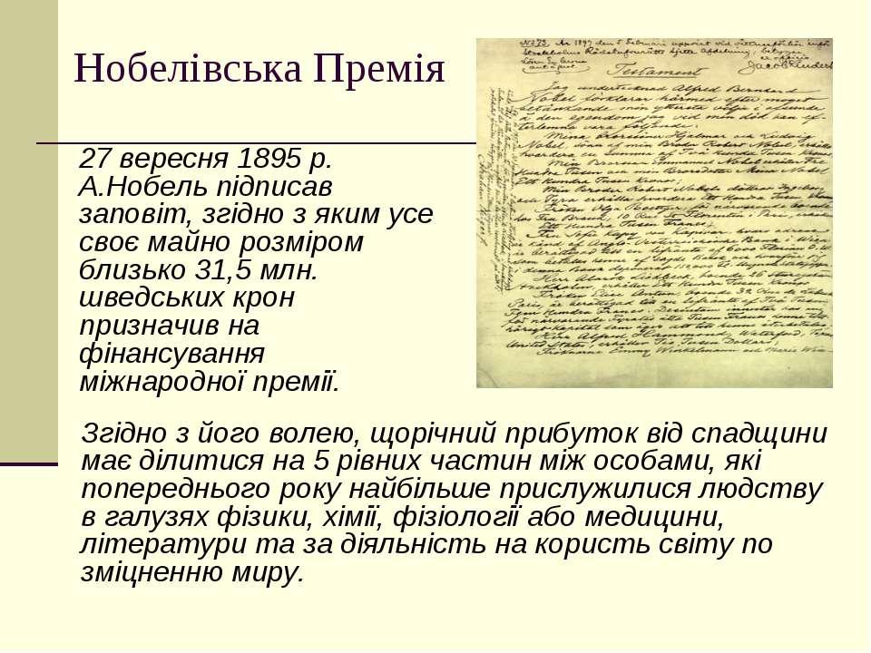 Нобелівська Премія 27 вересня 1895 р. А.Нобель підписав заповіт, згідно з яки...