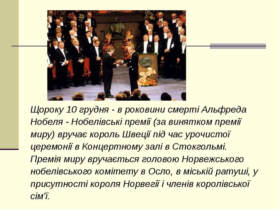 Щороку 10 грудня - в роковини смерті Альфреда Нобеля - Нобелівські премії (за...