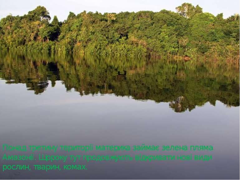 Понад третину територiї материка займає зелена пляма Амазонiї. Щороку тут про...