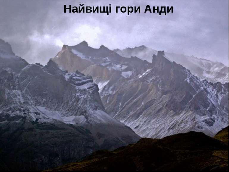 Найвищі гори Анди