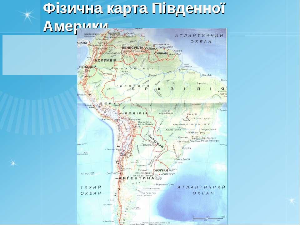 Фізична карта Південної Америки