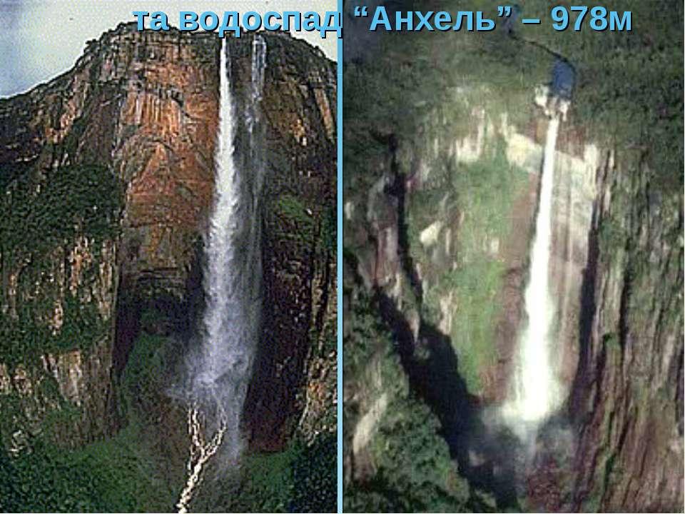 """та водоспад """"Анхель"""" – 978м"""