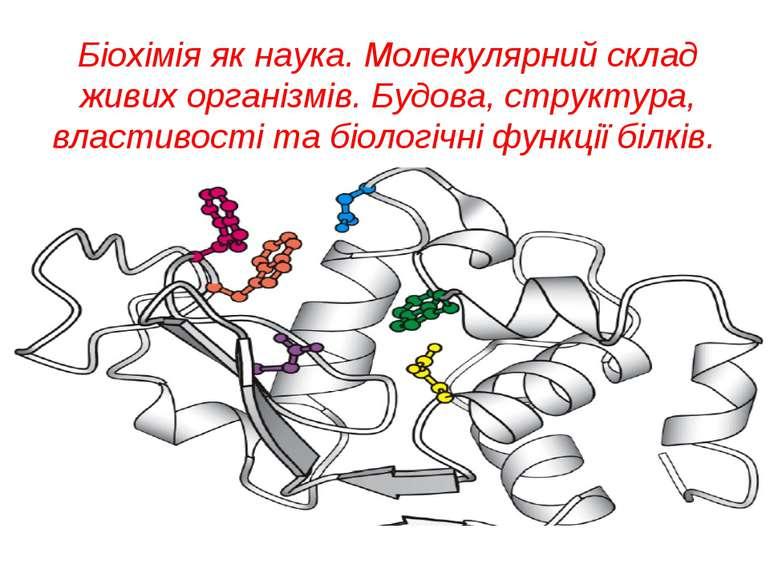 Біохімія як наука. Молекулярний склад живих організмів. Будова, структура, вл...