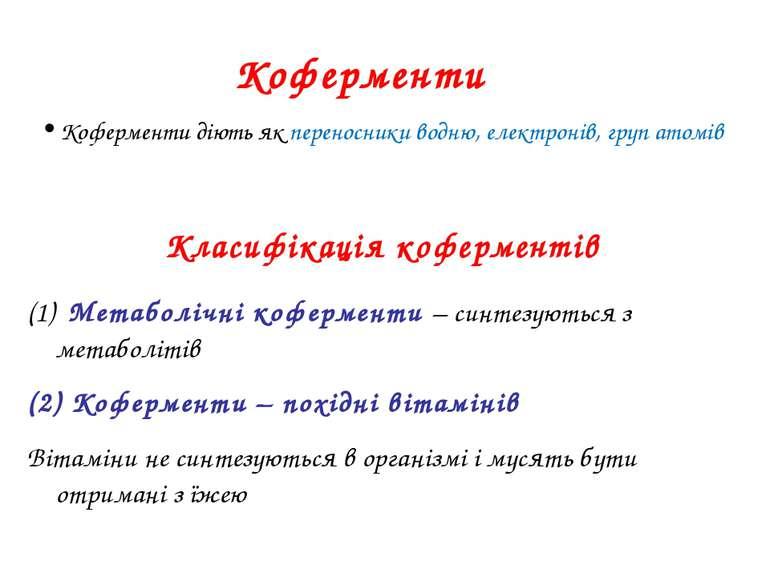Коферменти Коферменти діють як переносники водню, електронів, груп атомів (1)...