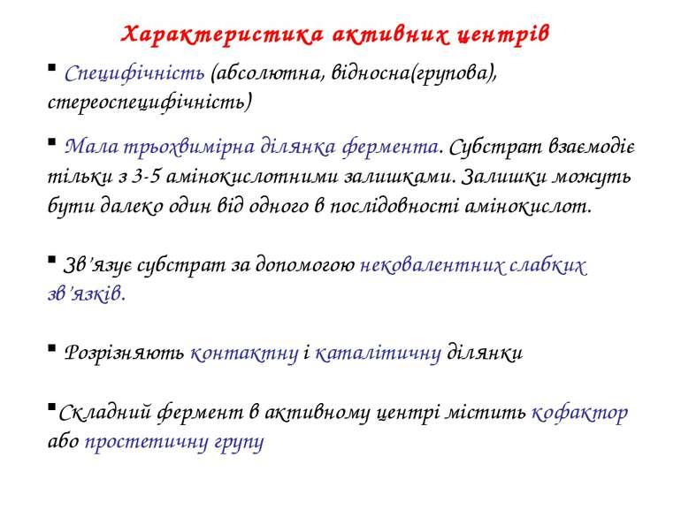 Характеристика активних центрів Специфічність (абсолютна, відносна(групова), ...