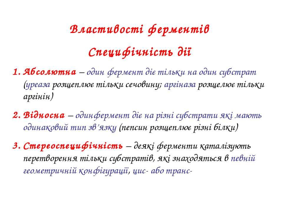 Властивості ферментів Специфічність дії Абсолютна – один фермент діє тільки н...