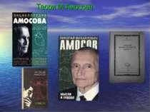 Твори М.Амосова