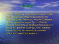 Біографія 1952 р. М.М. Амосов як видатний спеціаліст з грудної хірургії був з...