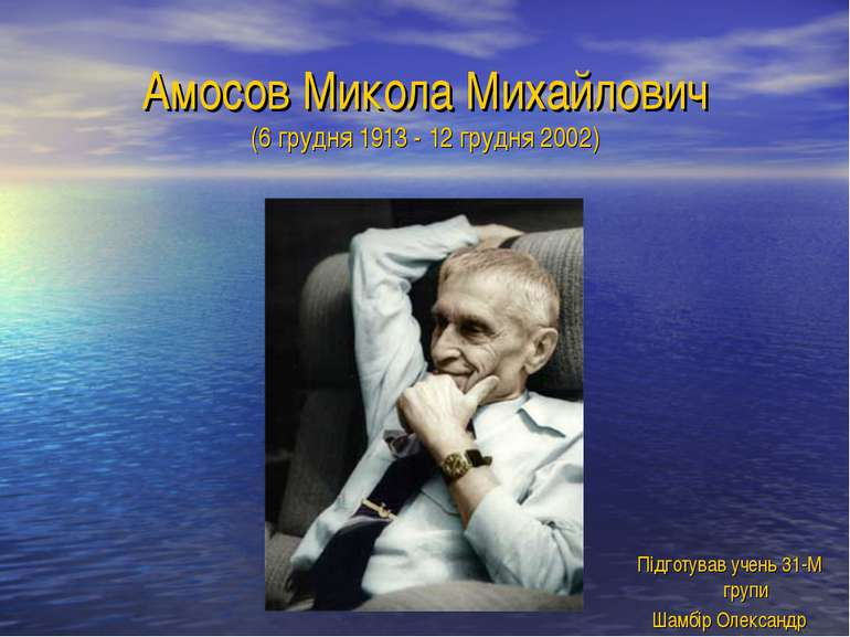 Амосов Микола Михайлович (6 грудня 1913 - 12 грудня 2002) Підготував учень 31...