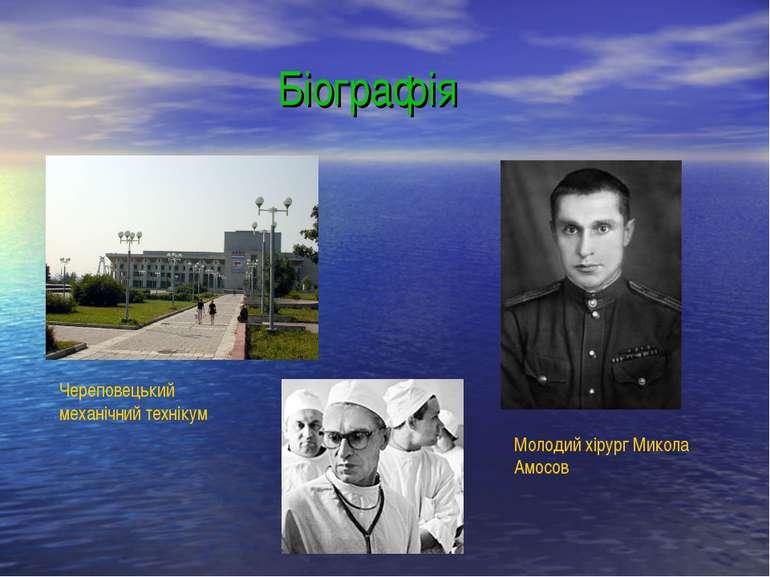 Біографія Молодий хірург Микола Амосов Череповецький механічний технікум