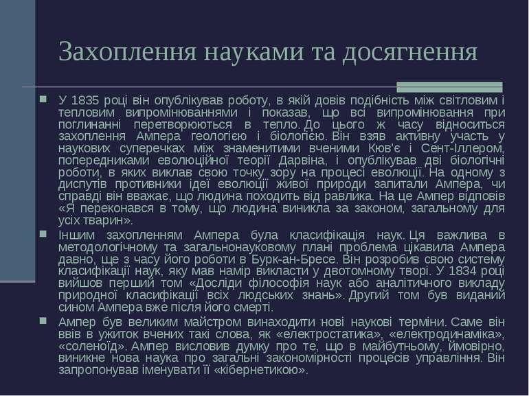 Захоплення науками та досягнення У 1835 році він опублікував роботу, в якій д...