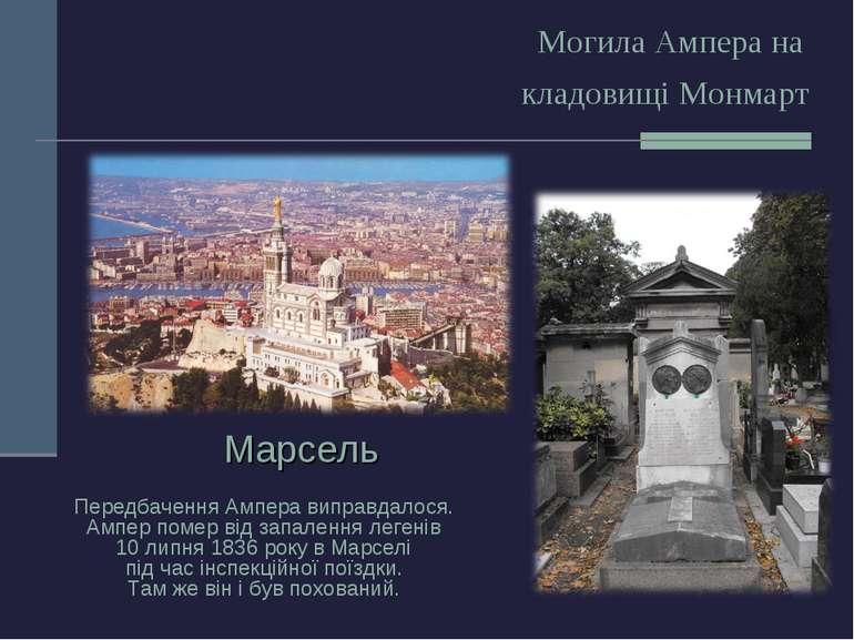 Могила Ампера на кладовищі Монмарт Марсель Передбачення Ампера виправдалося. ...