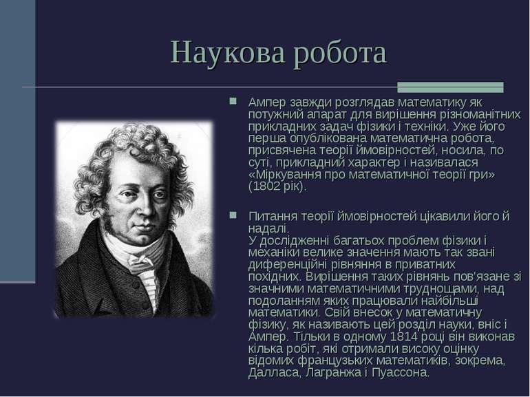 Наукова робота Ампер завжди розглядав математику як потужний апарат для виріш...