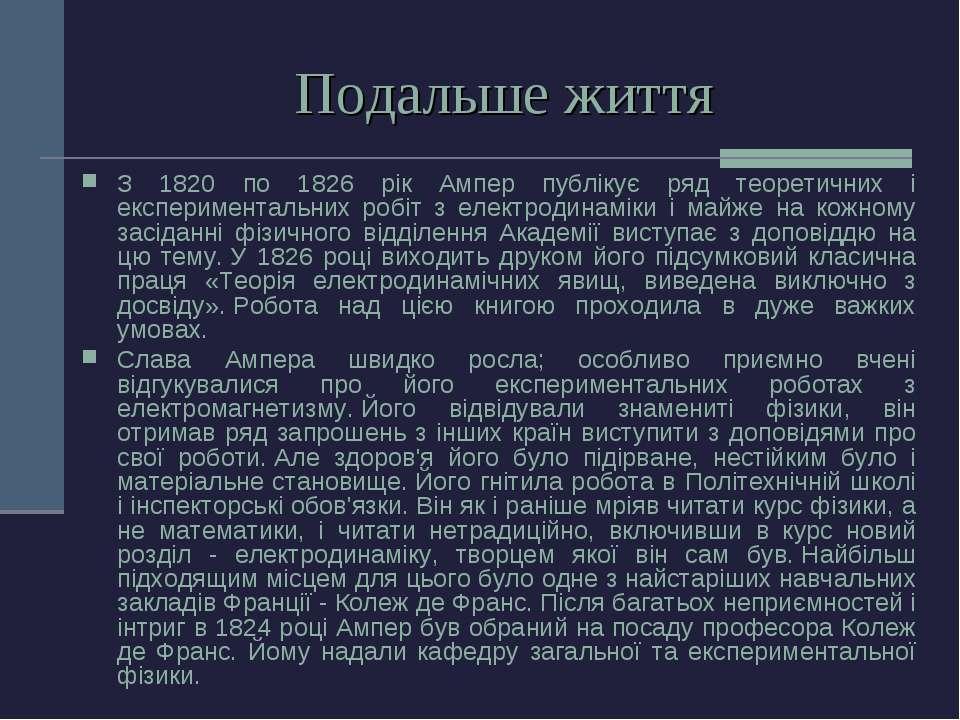 Подальше життя З 1820 по 1826 рік Ампер публікує ряд теоретичних і експеримен...