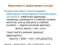Властивості амфотерних сполук Оснóвні властивості загальновідомих амфотерних ...
