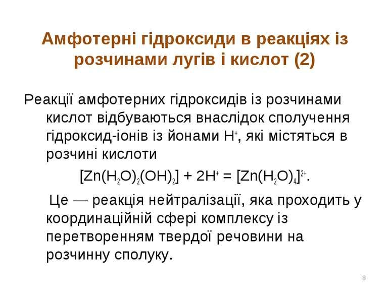 Амфотерні гідроксиди в реакціях із розчинами лугів і кислот (2) Реакції амфот...