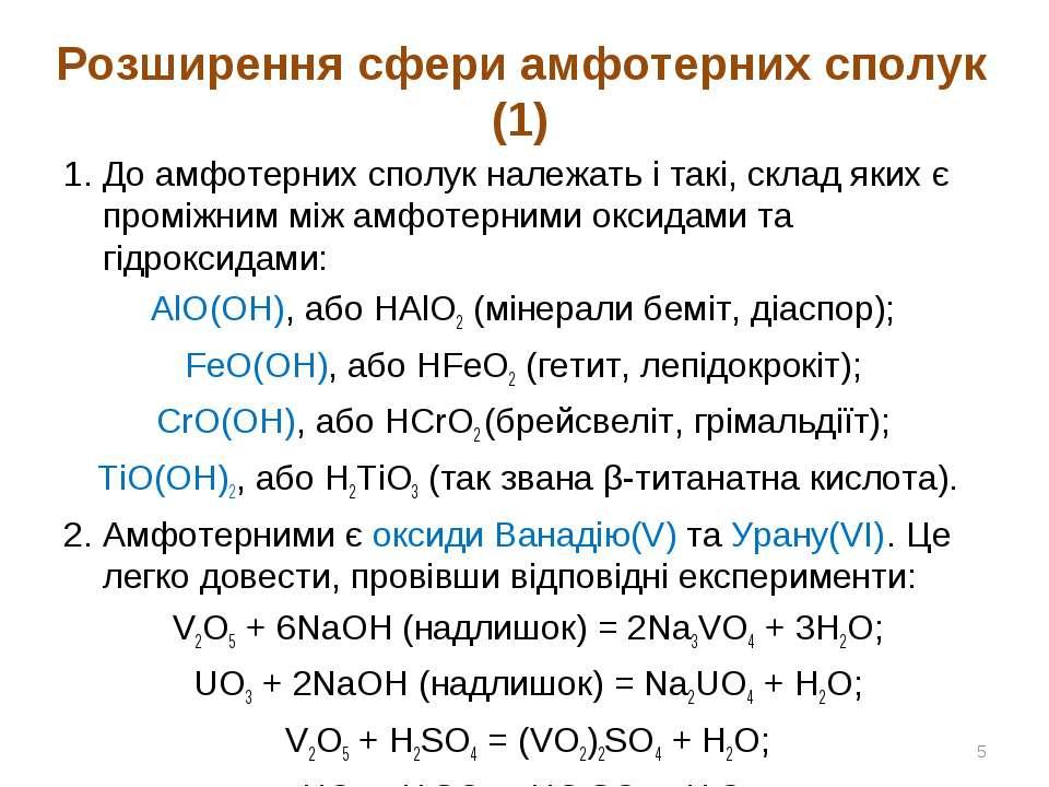 Розширення сфери амфотерних сполук (1) 1. До амфотерних сполук належать і так...